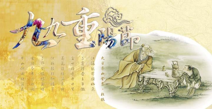 九九重阳节PNG免抠图高清背景免费下载