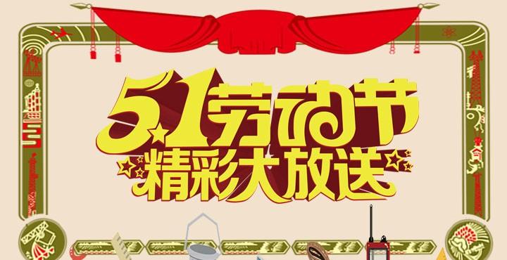 51劳动节透明免抠PNG素材打包集合免费下载