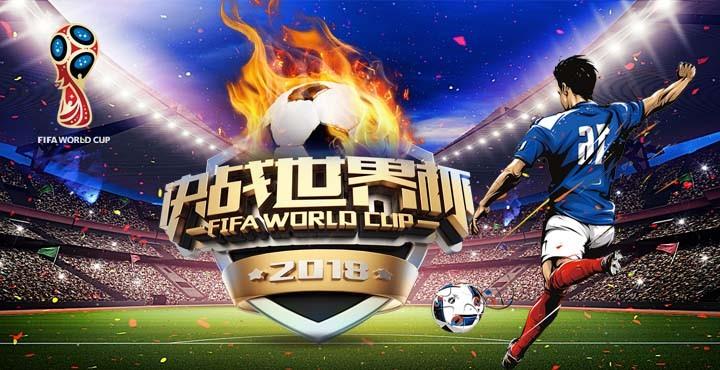 世界杯透明免抠PNG素材打包集合免费下载