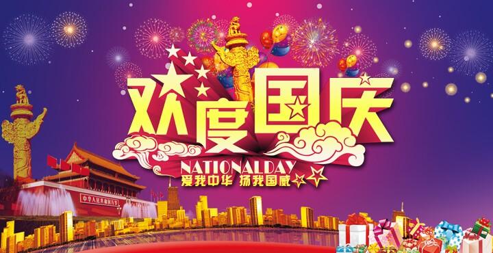 十一国庆节PNG免抠图高清背景免费下载