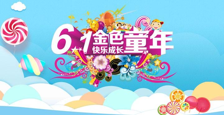 61六一儿童节透明免抠PNG素材打包集合免费下载