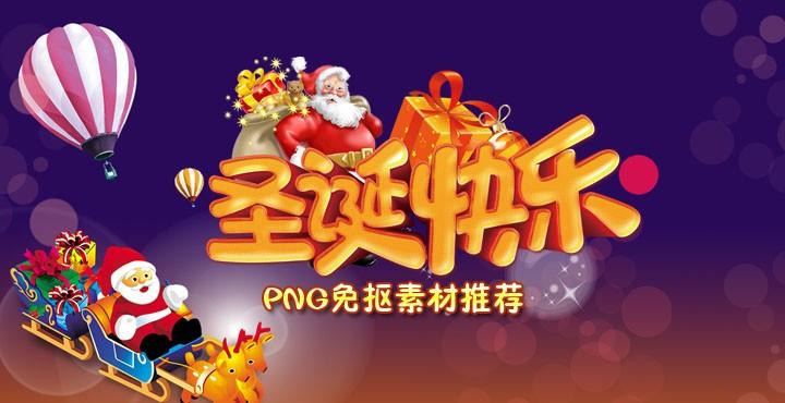 圣诞节透明免抠PNG素材打包集合免费下载
